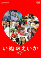 All About My Dog (Inu no Eiga)