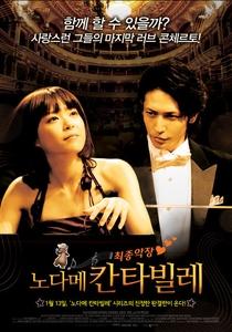 Nodame Cantabile: The Movie II - Poster / Capa / Cartaz - Oficial 2