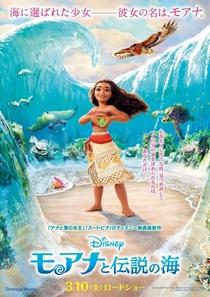 Moana: Um Mar de Aventuras - Poster / Capa / Cartaz - Oficial 14