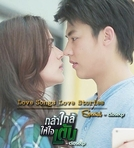 Love Songs Love Stories Special: Close To My Heartbeats (Love Songs Love Stories Special กล้าใกล้ให้ใจเต้น)