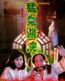 Ghost's Hospital (Mong gwai yee yuen)