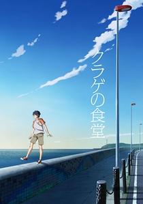 Kurage no Shokudou - Poster / Capa / Cartaz - Oficial 1