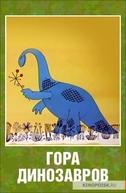A montanha dos dinossauros (Гора динозавров)