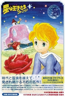 As Aventuras do Pequeno Príncipe - Poster / Capa / Cartaz - Oficial 21
