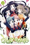 Wakaba*Girl Special (わかば*ガール 十四葉「温泉つかりたい」)