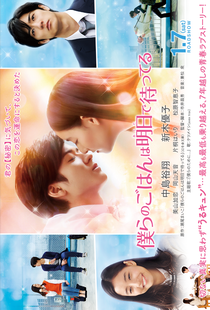 Bokura no Gohan wa Ashita de Matteru - Poster / Capa / Cartaz - Oficial 1