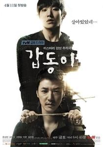 Gap Dong - Poster / Capa / Cartaz - Oficial 1