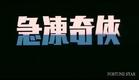[Trailer] 急凍奇俠 ( Iceman Cometh )