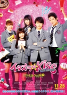 Mischievous Kiss The Movie: High School (Itazurana Kiss Part 1: High School Hen)