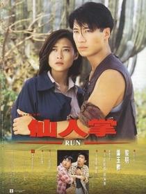 Run - Poster / Capa / Cartaz - Oficial 2