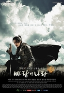 The Kingdom of the Winds (바람의 나라)