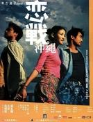 Okinawa Rendez-vous (Lian zhan Chong Cheng)