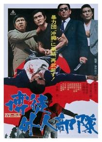Guerra de Gangues em Okinawa - Poster / Capa / Cartaz - Oficial 1