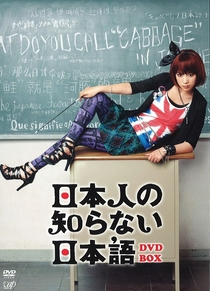 Nihonjin no Shiranai Nihongo - Poster / Capa / Cartaz - Oficial 1