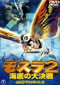 Mothra 2 : A Batalha Submarina - Poster / Capa / Cartaz - Oficial 1