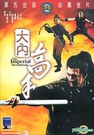O Espadachim Imperial (Da Nei Gao Shou)