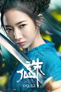 Dinastia Jade - Poster / Capa / Cartaz - Oficial 14
