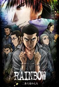 Rainbow: Nisha Rokubou no Shichinin - Poster / Capa / Cartaz - Oficial 1