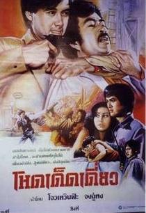 A História de Woo Viet - Poster / Capa / Cartaz - Oficial 3