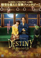 Destiny Kamakura Monogatari (DESTINY 鎌倉ものがたり)