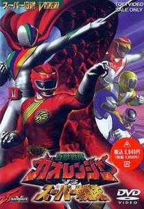 Hyakujuu Sentai Gaoranger vs. Super Sentai - Poster / Capa / Cartaz - Oficial 1