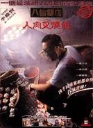 The Untold Story (Ba xian fan dian zhi ren rou cha shao bao)