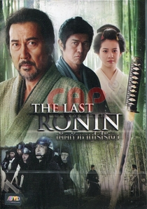The Last Ronin - Poster / Capa / Cartaz - Oficial 1