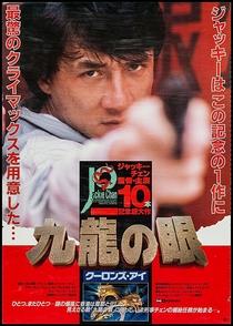 Police Story 2 - Codinome Radical - Poster / Capa / Cartaz - Oficial 3
