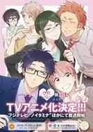 Wotakoi: O Amor é Difícil para Otaku