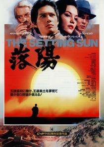 The Setting Sun - Poster / Capa / Cartaz - Oficial 1