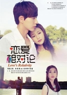 Love's Relativity (Yuan De Yaoming De Aiqing - 恋爱相对论)