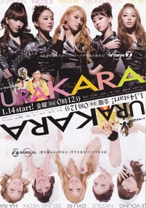 Urakara - Poster / Capa / Cartaz - Oficial 1