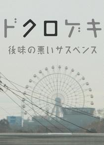Dokurogeki - Poster / Capa / Cartaz - Oficial 1