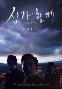 Along With the Gods: The Last 49 Days - Poster / Capa / Cartaz - Oficial 2