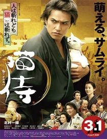 samurai cat - Poster / Capa / Cartaz - Oficial 1