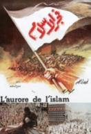 Fajr al islam (Fajr al islam)