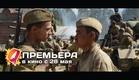 Дорога на Берлин (2015) HD трейлер | премьера 7 мая