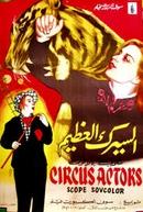 O Circo (Tsirk)