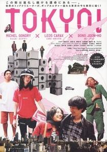 Tokyo! - Poster / Capa / Cartaz - Oficial 1