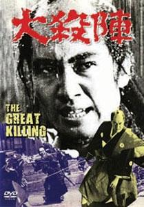 The Great Killing - Poster / Capa / Cartaz - Oficial 1