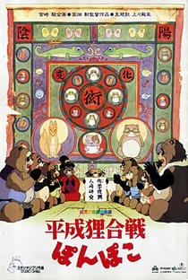 PomPoko: A Grande Batalha dos Guaxinins - Poster / Capa / Cartaz - Oficial 14