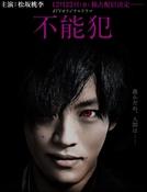 Funouhan (Versão Série) (不能犯)
