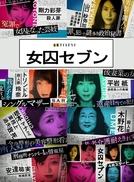 Joshu Seven (女囚セブン)