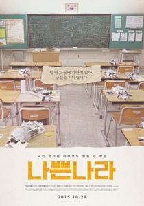 Cruel State - Poster / Capa / Cartaz - Oficial 1