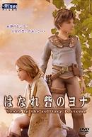 Hanare Toride no Yonna (はなれ砦のヨナ)