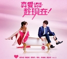 Love Now (Zhen Ai Chen Xian Zai)
