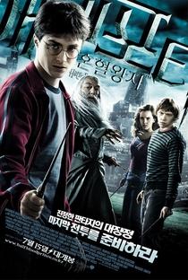 Harry Potter e o Enigma do Príncipe - Poster / Capa / Cartaz - Oficial 24