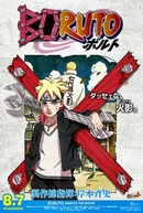Boruto: Naruto the Movie (Boruto -Naruto the Movie-)