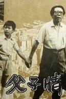 Father and Son (Foo ji ching)