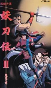 O Espadachim Ninja - Poster / Capa / Cartaz - Oficial 4